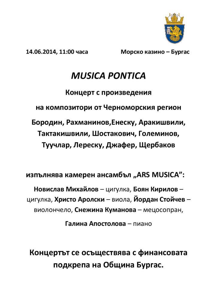 Афиш_-_Musica_pontica